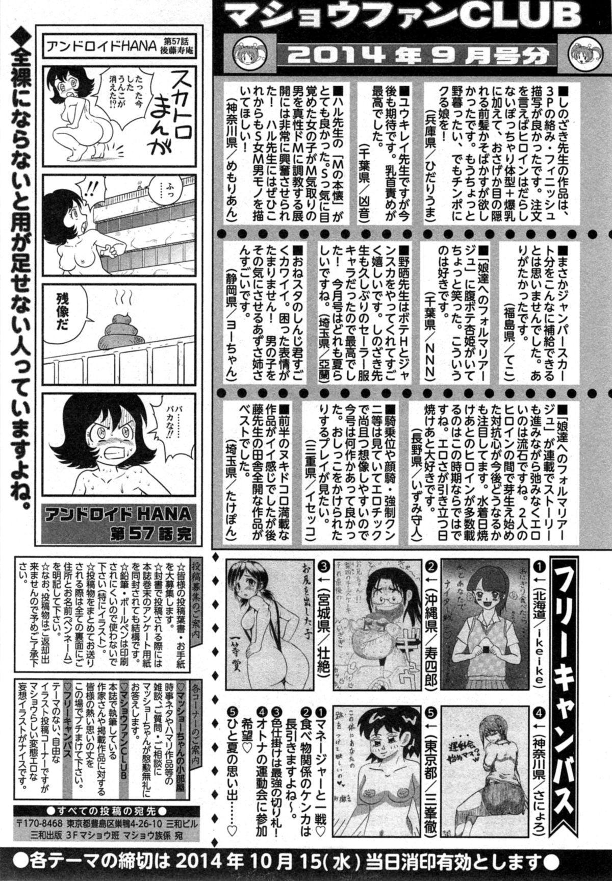 COMIC Masyo 2014-11 254