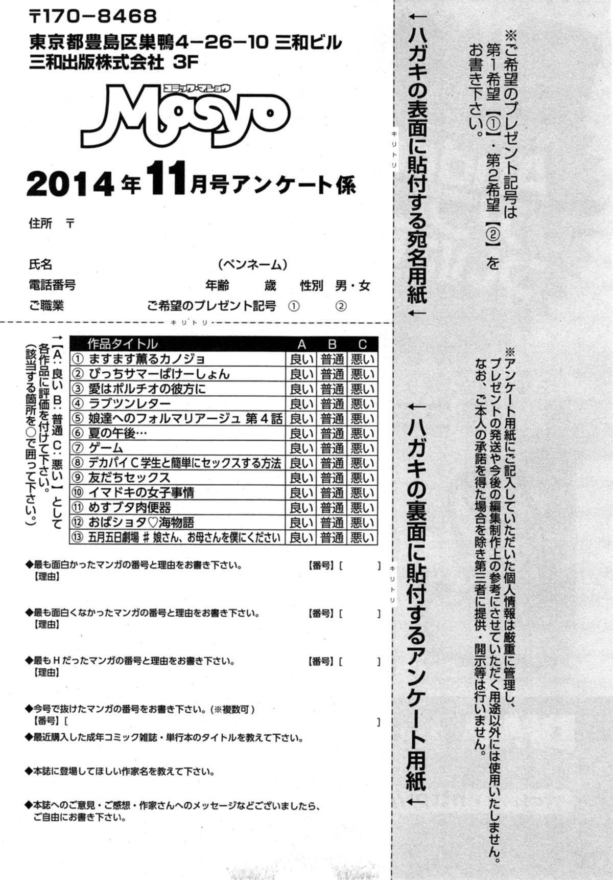 COMIC Masyo 2014-11 256