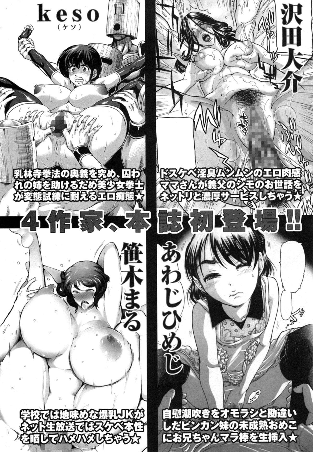 COMIC Masyo 2014-11 259