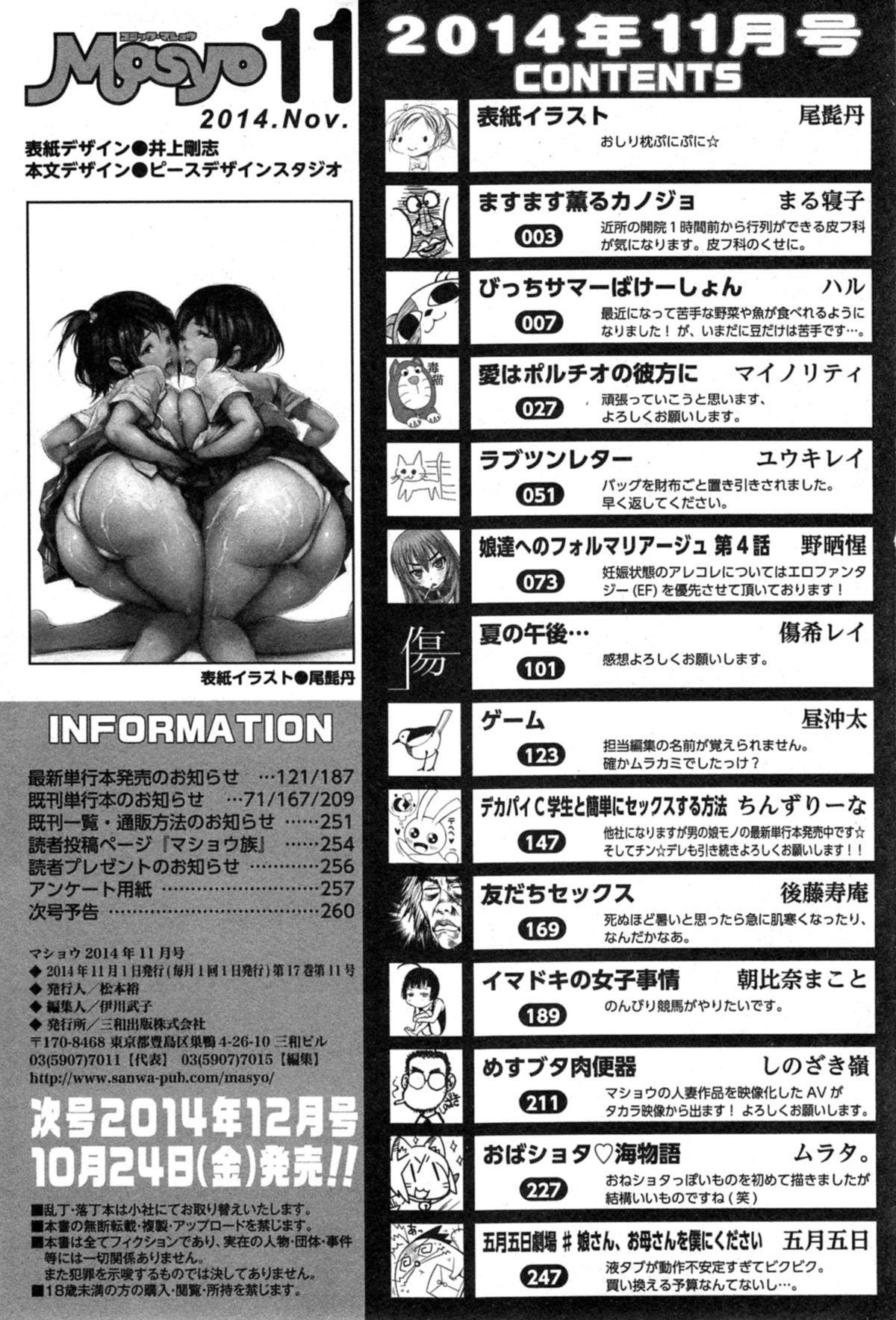 COMIC Masyo 2014-11 261