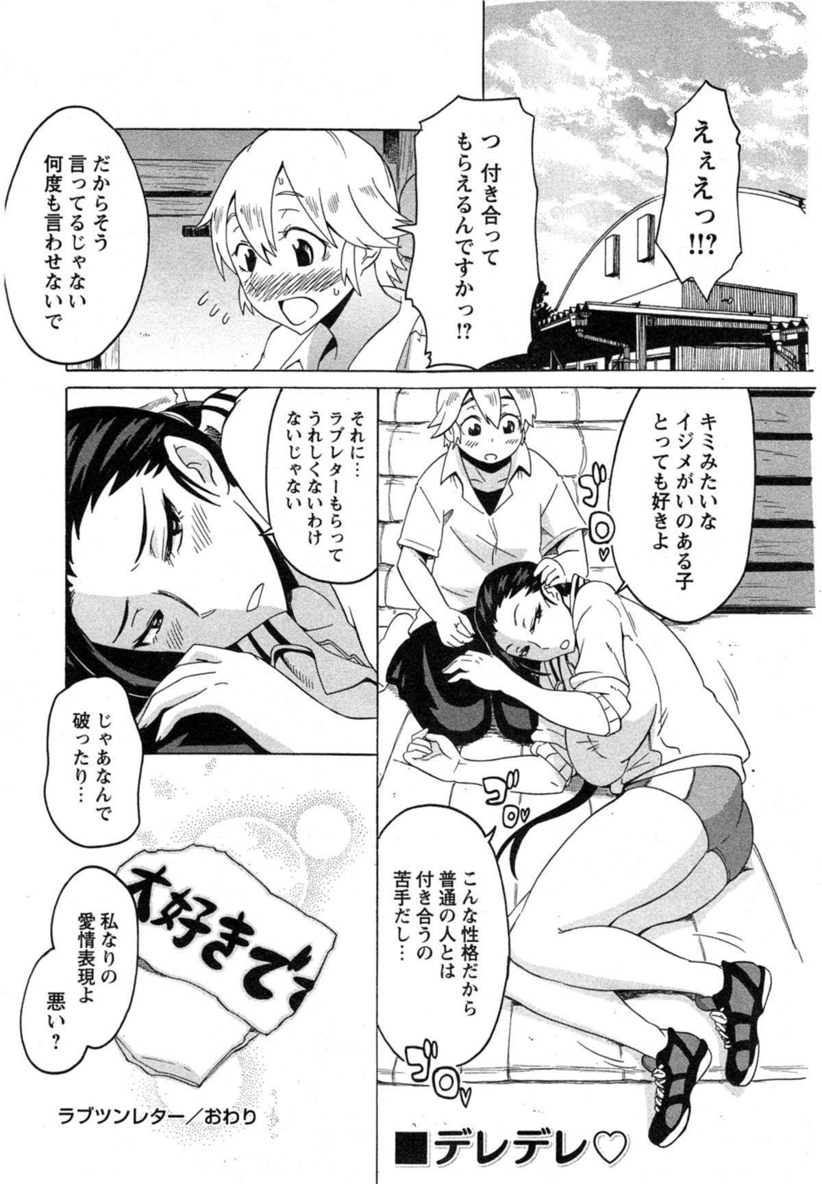 COMIC Masyo 2014-11 69