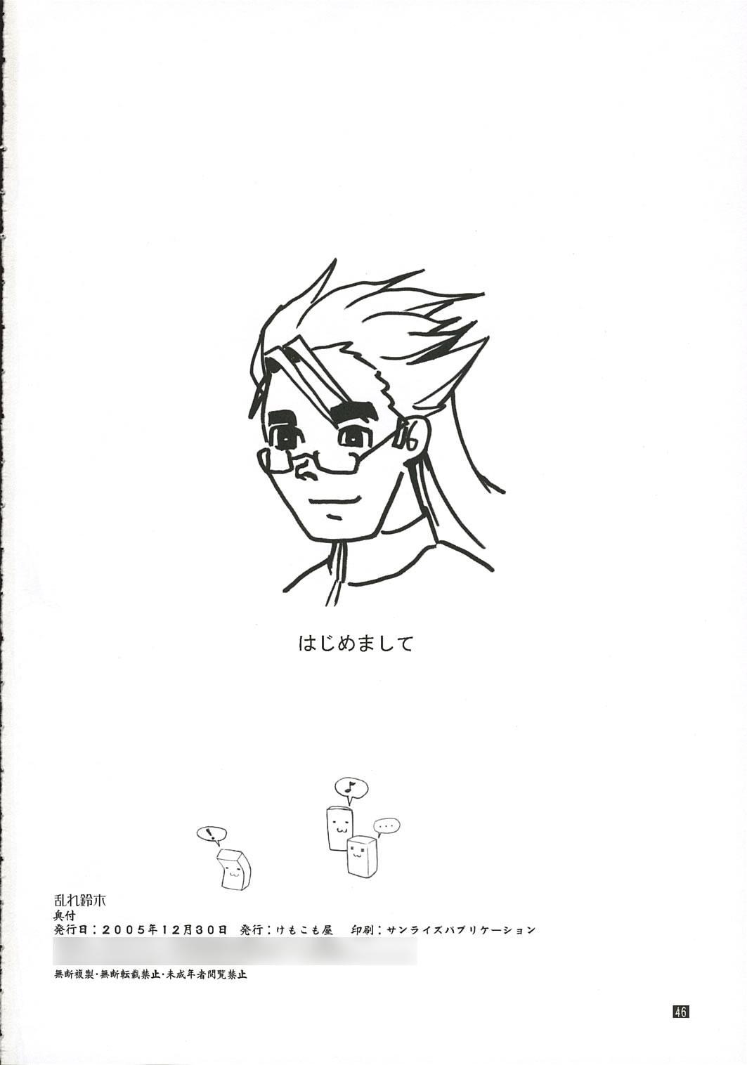 Midare Suzuki 44