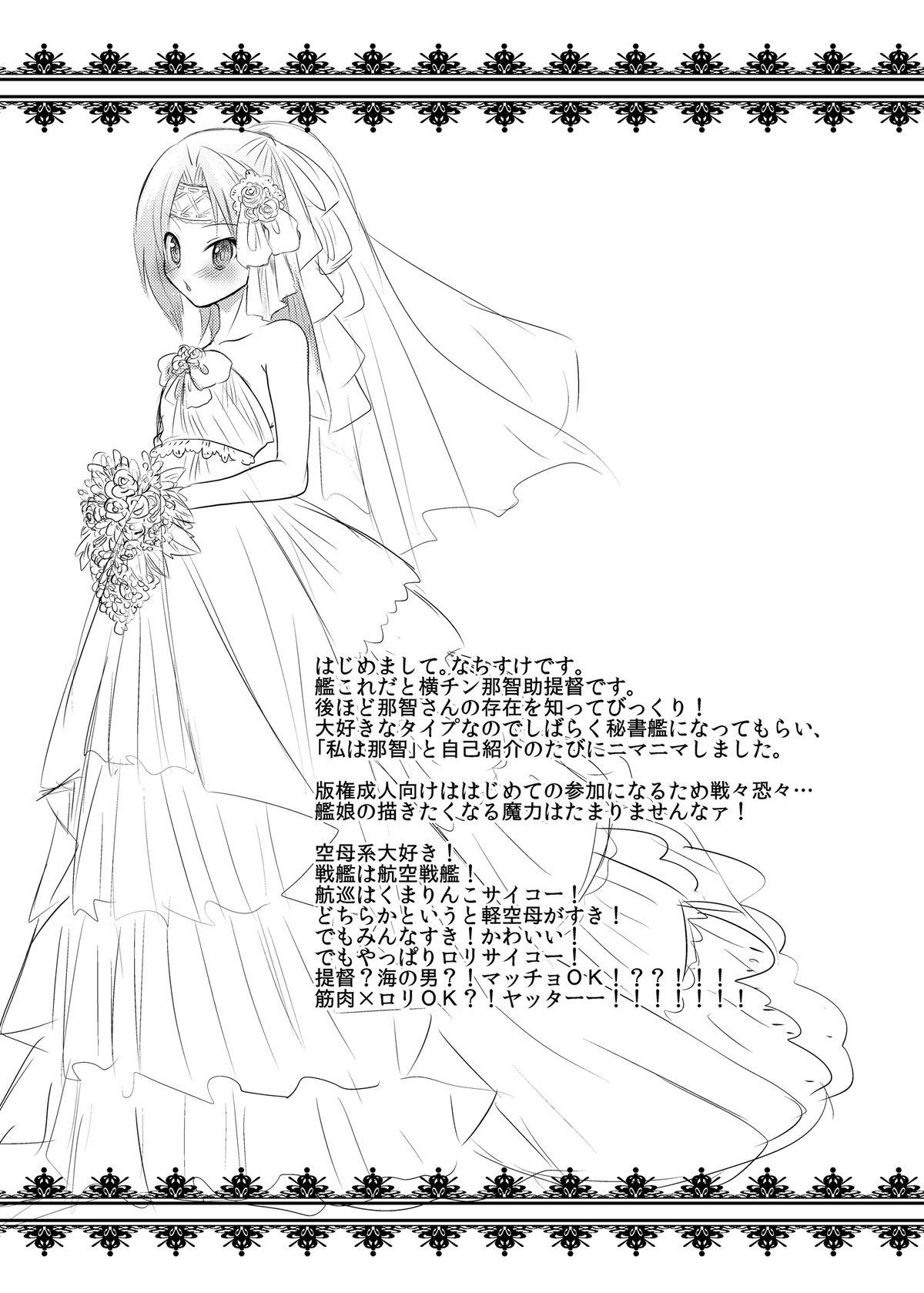 Zuihou-chan wo Kowareru Hodo Dakishimetai 22