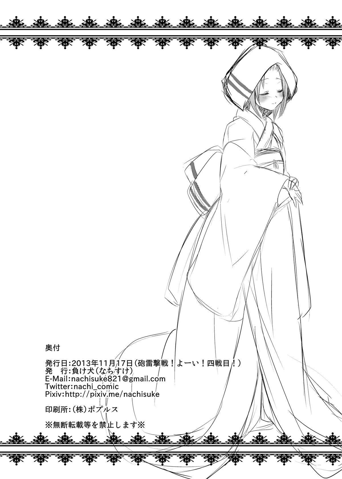 Zuihou-chan wo Kowareru Hodo Dakishimetai 23