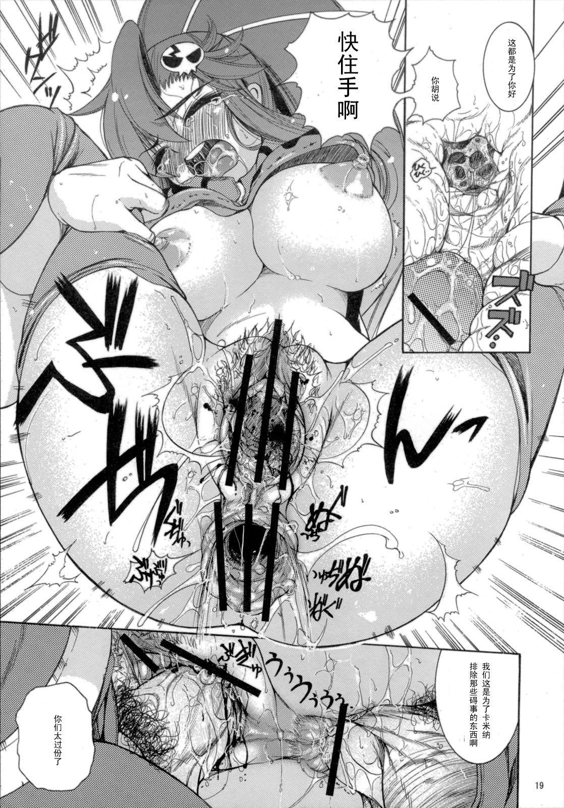 Yoko mo Ushiro wa Suki Darake!! 19