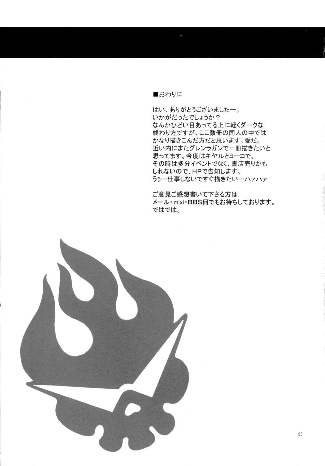Yoko mo Ushiro wa Suki Darake!! 23