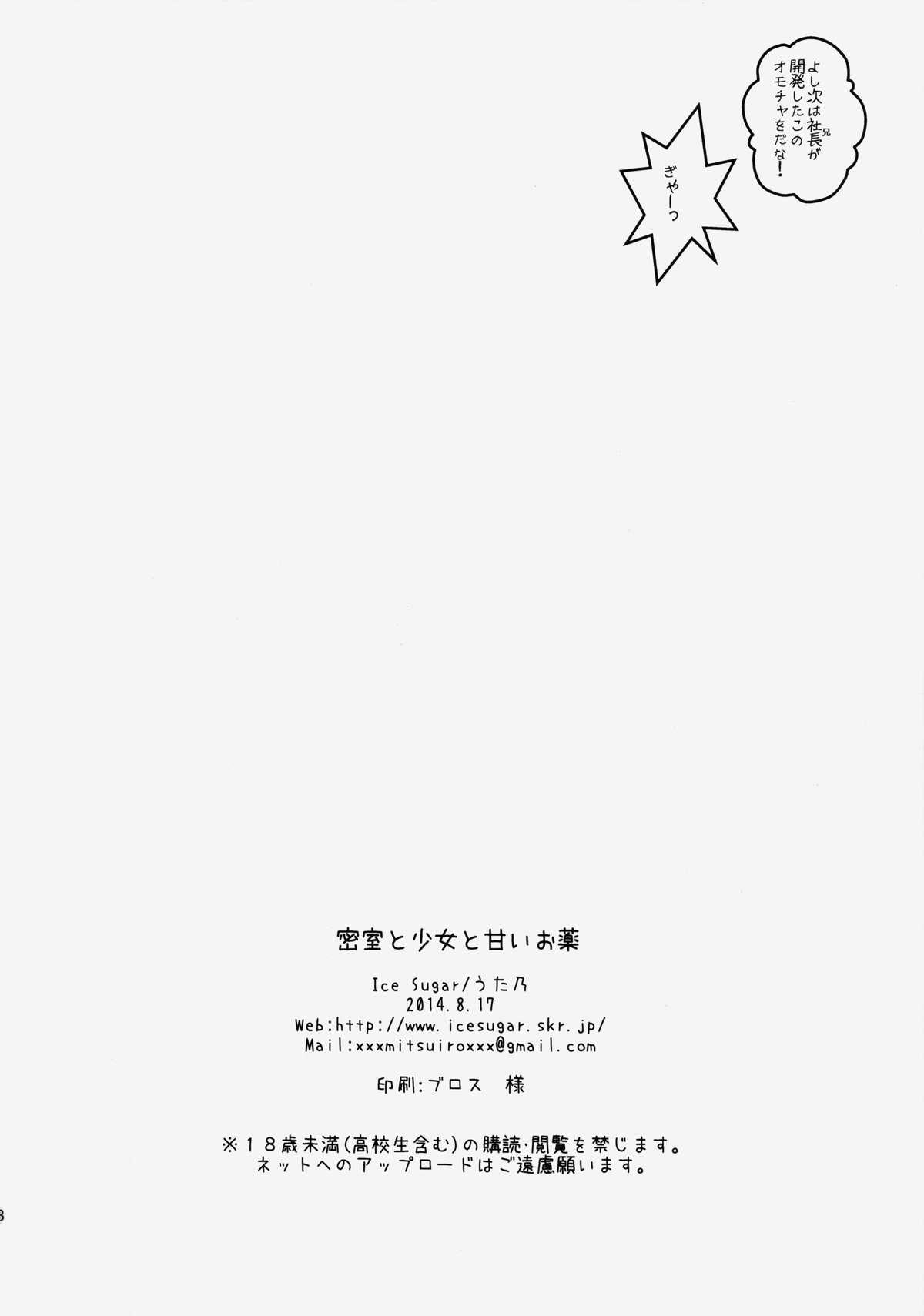 Misshitsu To Syoujyo To Amai Okusuri 16