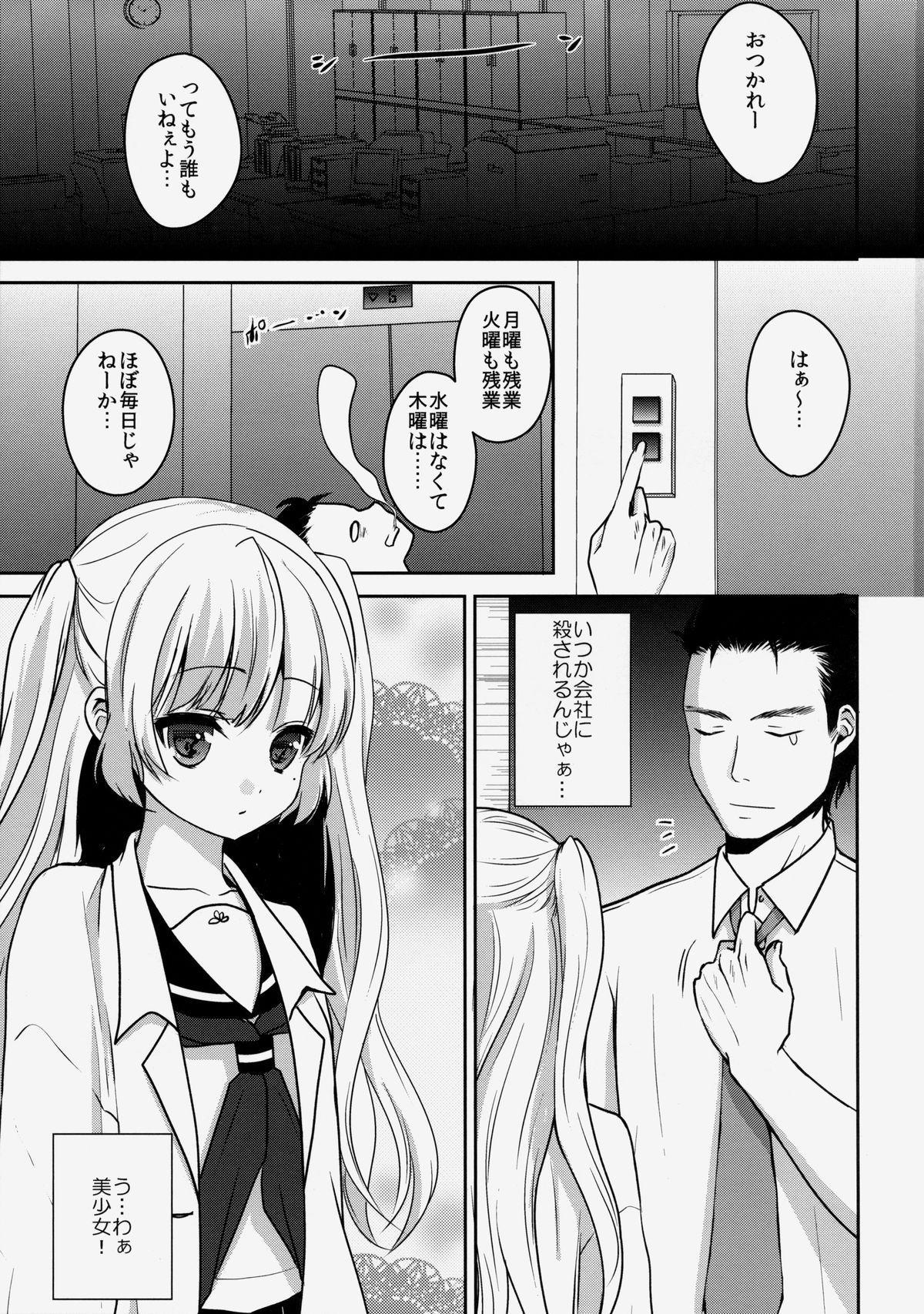 Misshitsu To Syoujyo To Amai Okusuri 1
