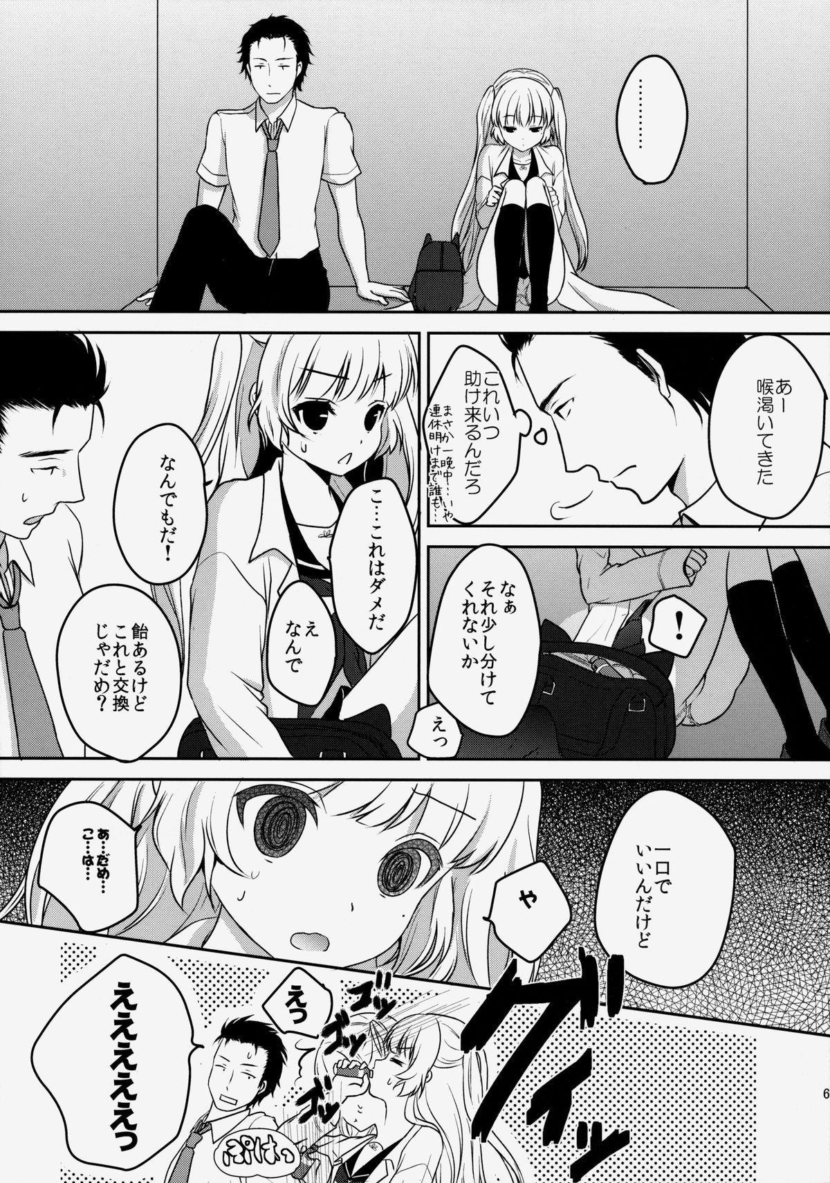 Misshitsu To Syoujyo To Amai Okusuri 4