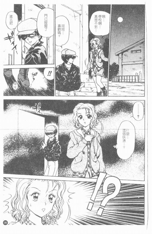 Inshoku   嗜精淫魔 99