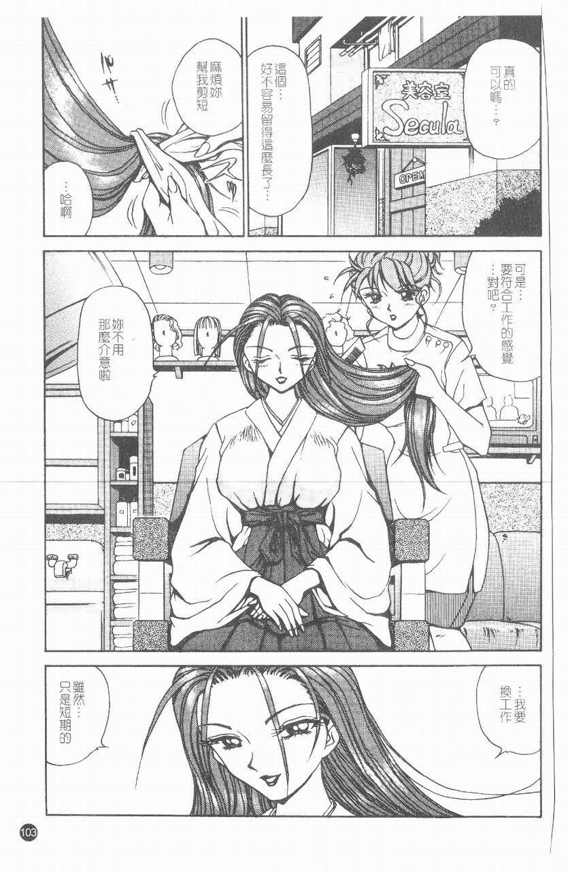 Inshoku   嗜精淫魔 103