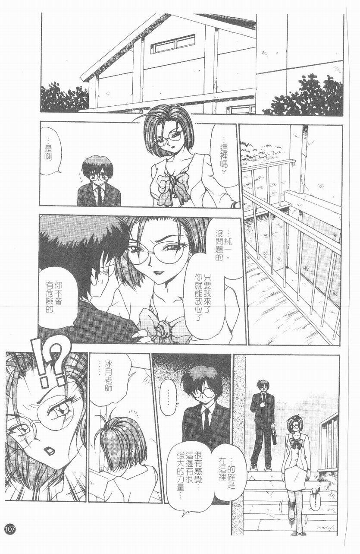 Inshoku   嗜精淫魔 107