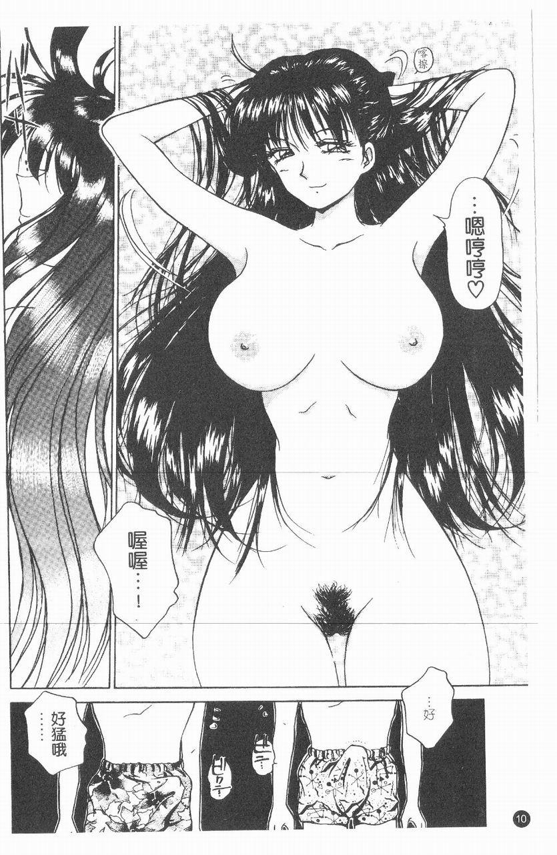 Inshoku   嗜精淫魔 10