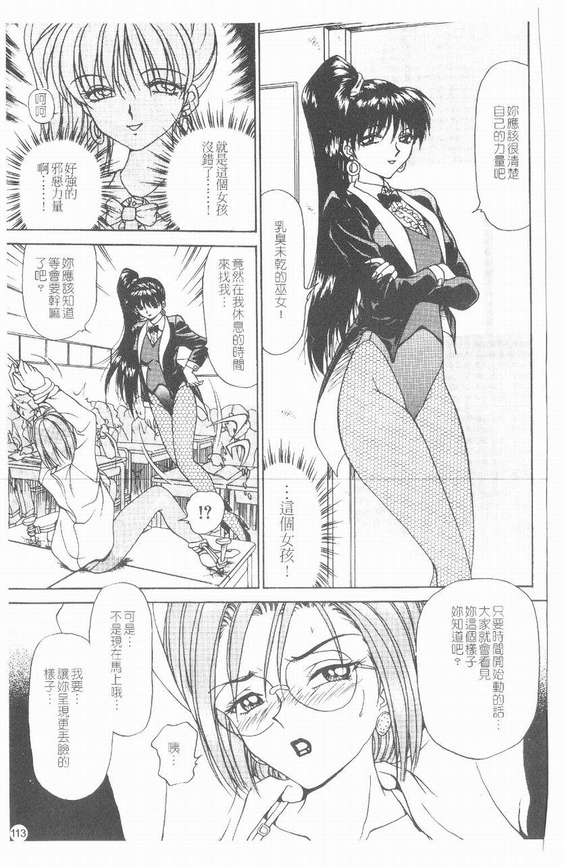 Inshoku   嗜精淫魔 113