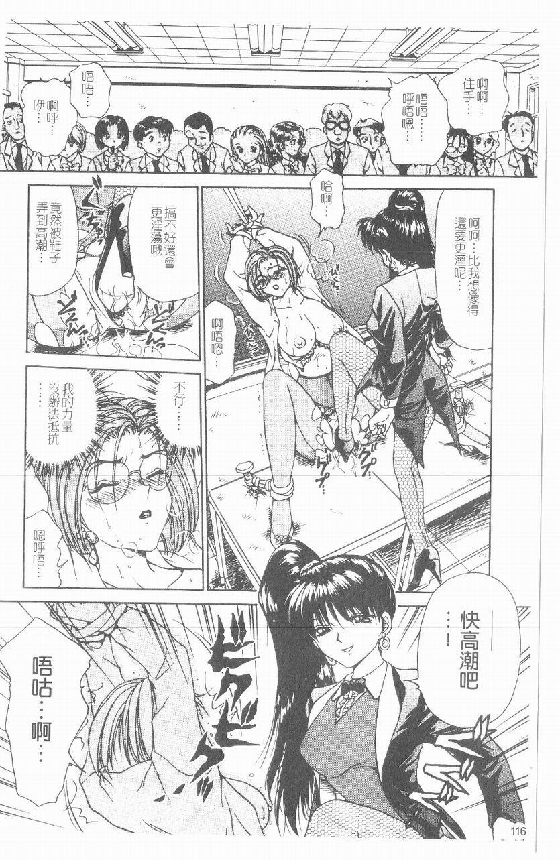 Inshoku   嗜精淫魔 116