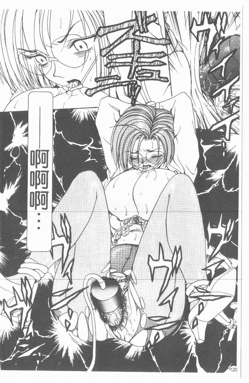 Inshoku   嗜精淫魔 120