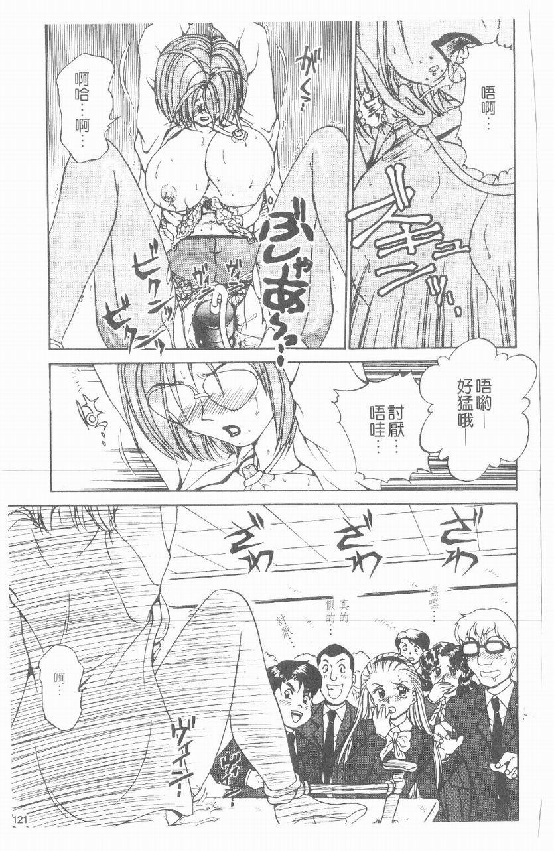Inshoku   嗜精淫魔 121