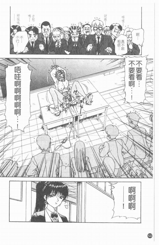 Inshoku   嗜精淫魔 122