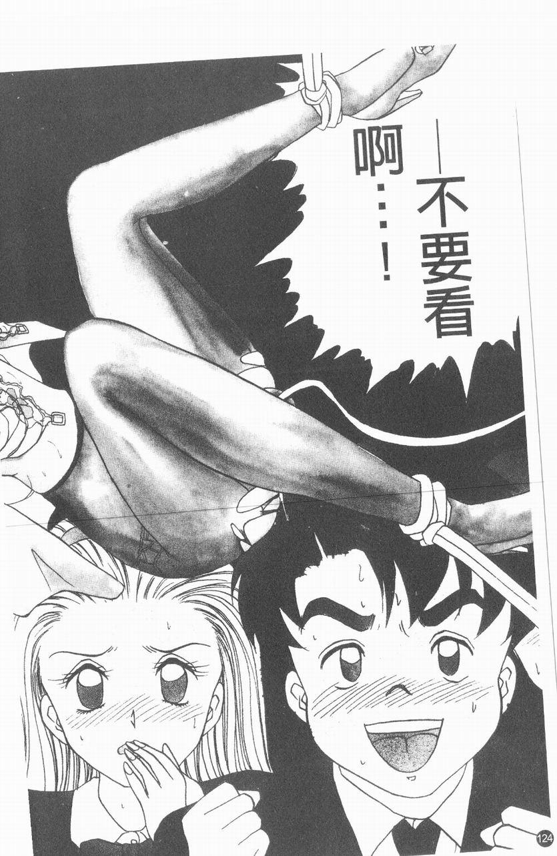 Inshoku   嗜精淫魔 124