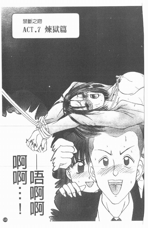 Inshoku   嗜精淫魔 125