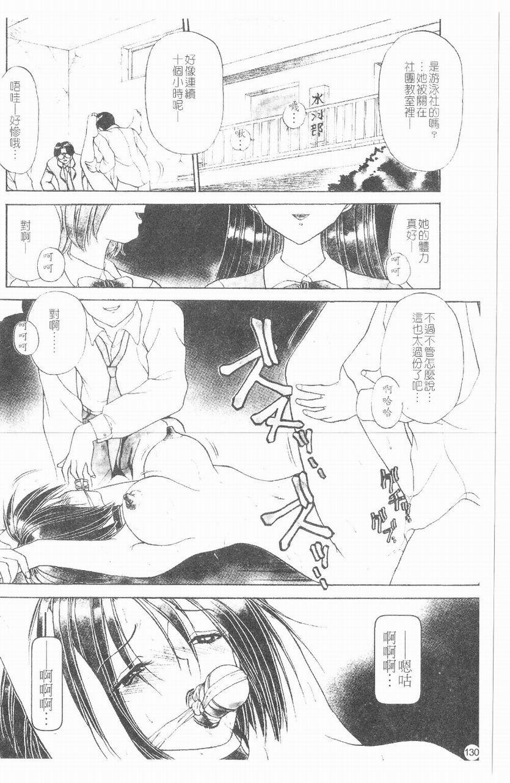 Inshoku   嗜精淫魔 130