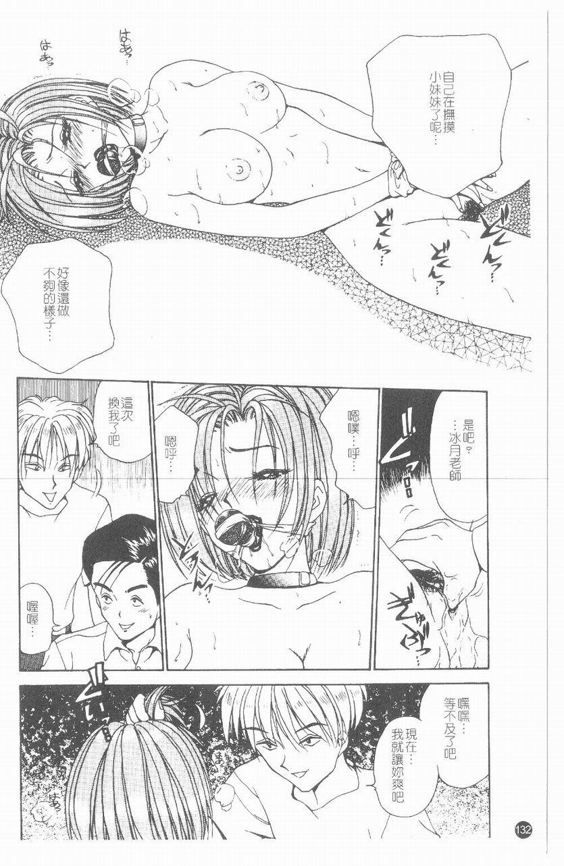 Inshoku   嗜精淫魔 132