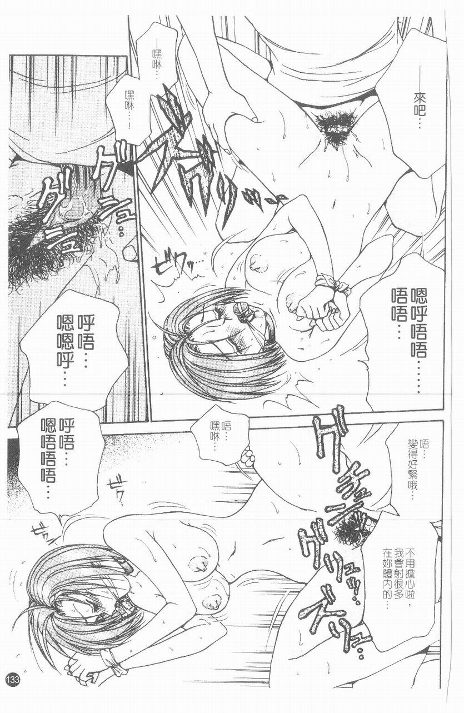 Inshoku   嗜精淫魔 133