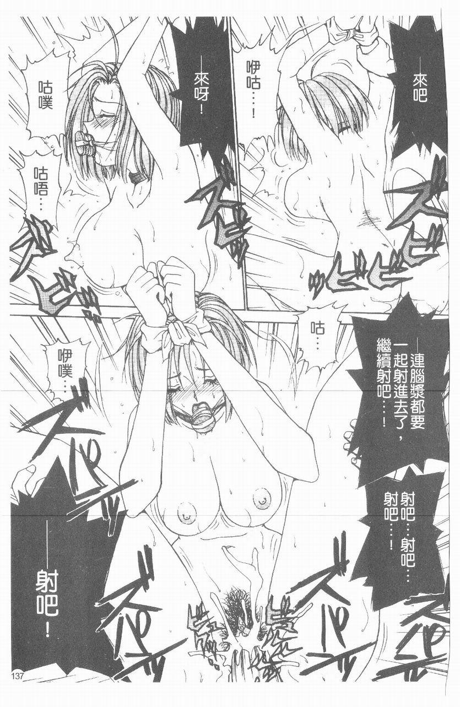 Inshoku   嗜精淫魔 137