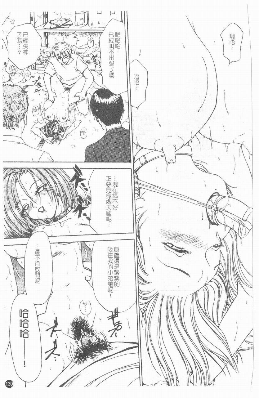 Inshoku   嗜精淫魔 139