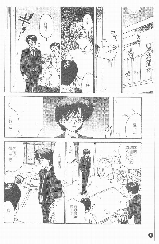 Inshoku   嗜精淫魔 140