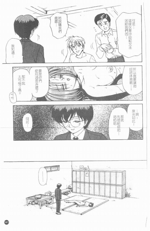 Inshoku   嗜精淫魔 141
