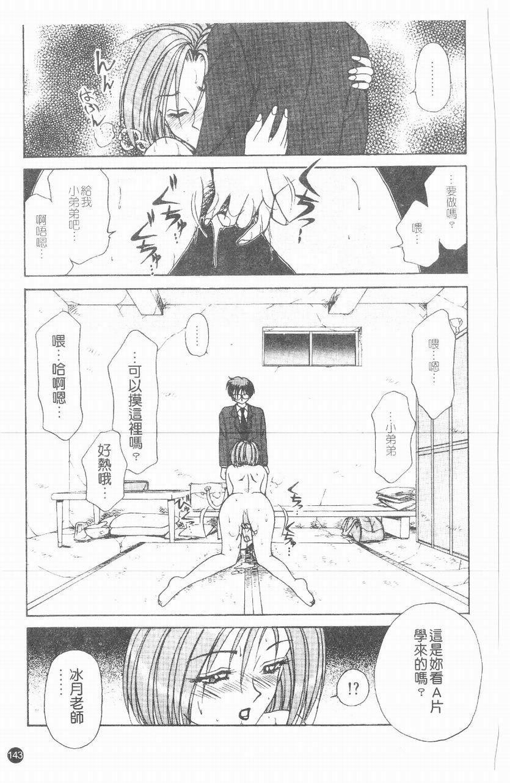 Inshoku   嗜精淫魔 143