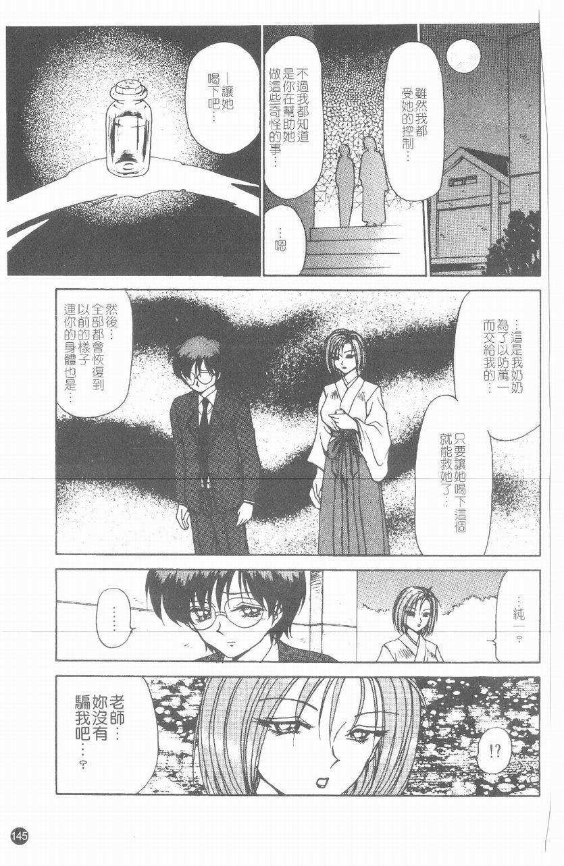 Inshoku   嗜精淫魔 145
