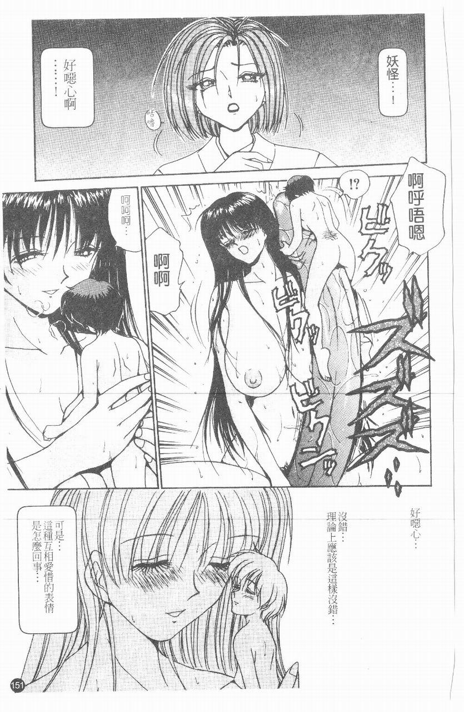 Inshoku   嗜精淫魔 151