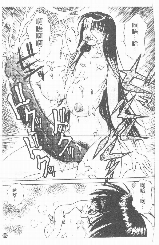 Inshoku   嗜精淫魔 153