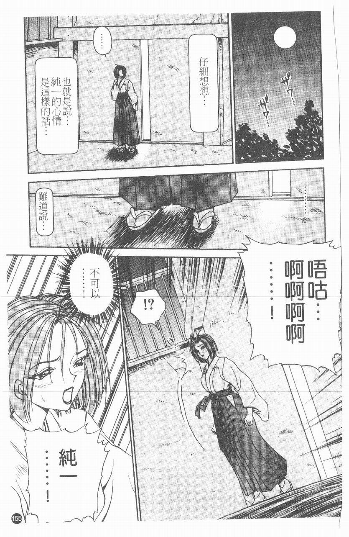Inshoku   嗜精淫魔 155