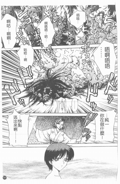 Inshoku   嗜精淫魔 157