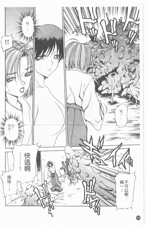 Inshoku   嗜精淫魔 158