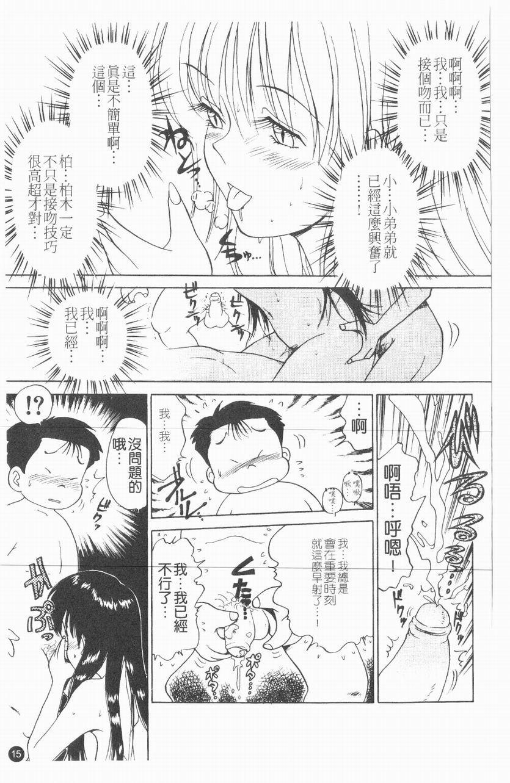 Inshoku   嗜精淫魔 15