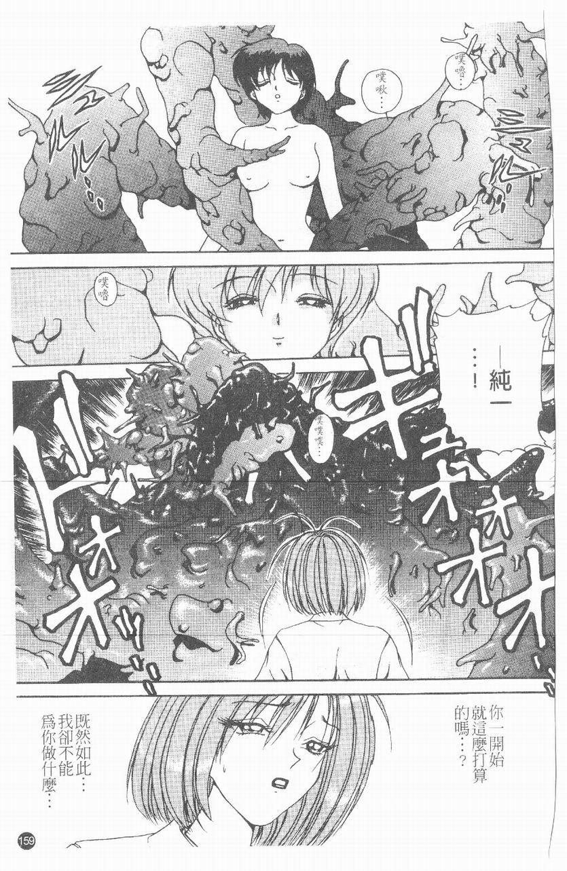 Inshoku   嗜精淫魔 159