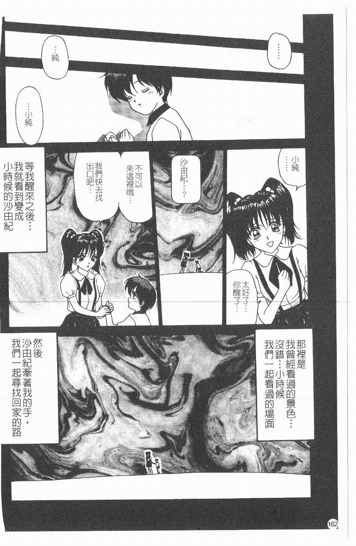Inshoku   嗜精淫魔 162