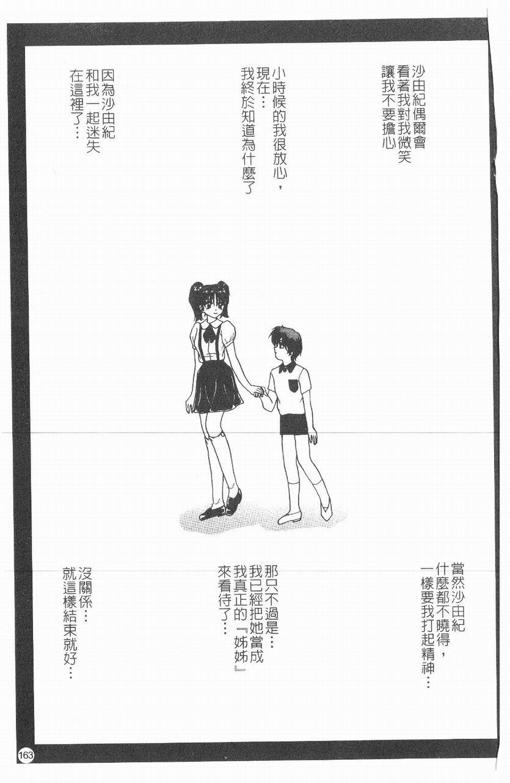 Inshoku   嗜精淫魔 163
