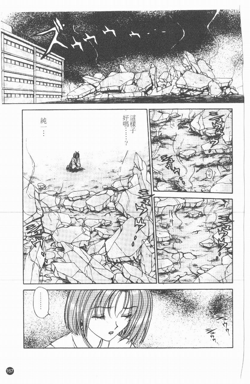 Inshoku   嗜精淫魔 167