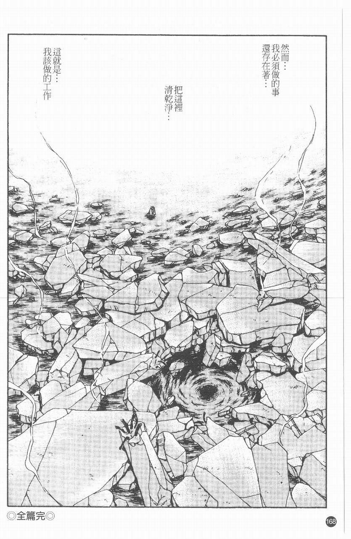 Inshoku   嗜精淫魔 168