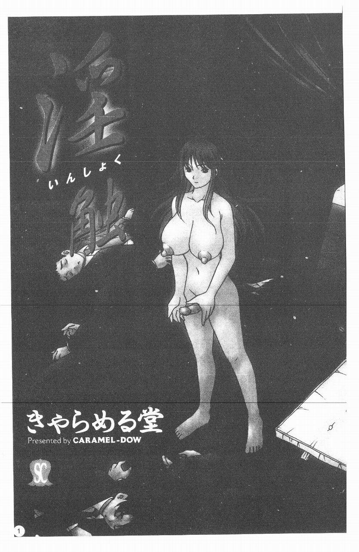Inshoku   嗜精淫魔 1