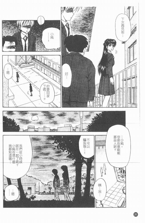 Inshoku   嗜精淫魔 20
