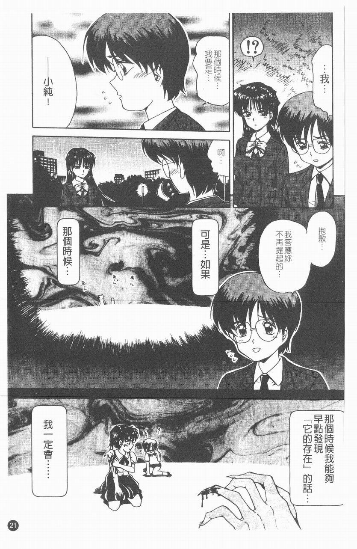 Inshoku   嗜精淫魔 21