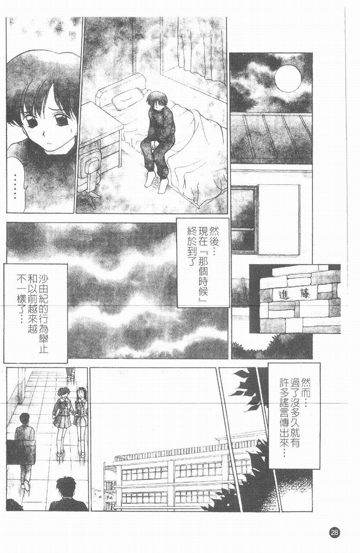 Inshoku   嗜精淫魔 28