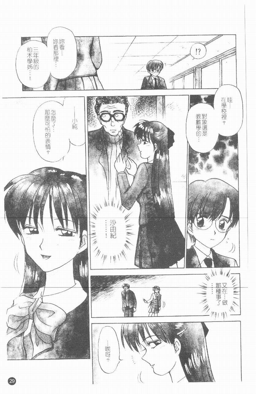 Inshoku   嗜精淫魔 29