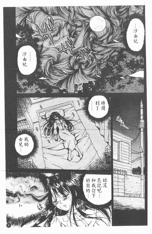 Inshoku   嗜精淫魔 3